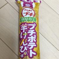 ブルボンぷち24制覇の旅08 ~芋けんぴ編~