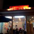 【ラジオ】たいこ茶屋→RainbowtownFM