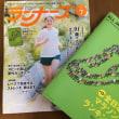 最近の楽しみはランナーズ7月号マラソンランキング