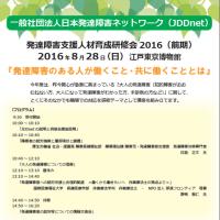 発達障害人材育成研修会2016(前期)