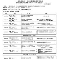 第6回日本水圏環境教育研究会を開催します。