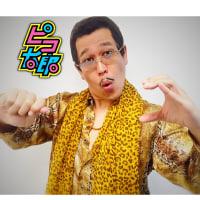 ピコ太郎の動画 ペンパイナッポーアッポーペン(PPAP:PEN-PINEAPPLE-APPLE-PEN)が耳から離れない