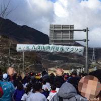 第9回九度山世界遺産マラソン