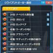 【PSO2】デイリーオーダー12/1