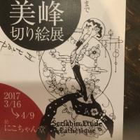 小林美峰ー切り絵展