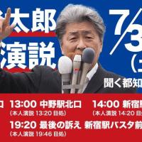 東京都知事選挙は鳥越俊太郎候補を応援します!