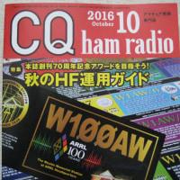 CQ誌10月号