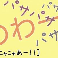 ちゅう(中)ブロ    (ブログ再開。    [##開幕直前情報!] )