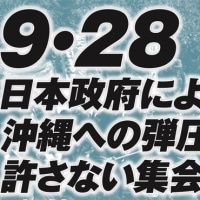 9.28本日6時半〜日本政府による沖縄への弾圧を許さない集会へ〜日比谷野外大音楽堂