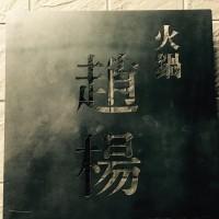 火鍋「趙楊」