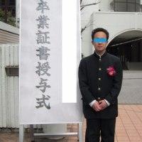 祝 卒業!