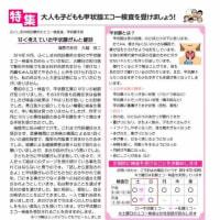 3月反原発企画 ①3・11郡山集会 福島診療所ニュース16号より