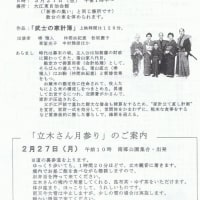 「映画会」「立木さん月参り」お知らせ