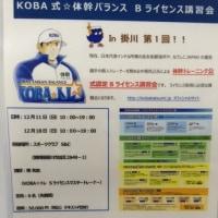 KOBAトレBライセンス講習会がS&Cで行われます。