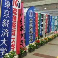 10月15日は昭和記念公園で箱根駅伝の予選会。交通事故、整体、産後骨盤調整なら「立川市のヒロ整骨院」