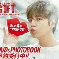 Jang Keun Suk GIFT 2017  DVD ティーザー映像公開 チャン・グンソクさん