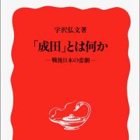 宇沢弘文『「成田」とは何か』