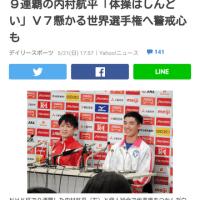 内村航平選手、NHKはい9れんは