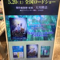 新感覚スピリチュアル・ミステリー映画「君のまなざし」20日全国公開   サンスポ