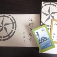 江別かるた⑩ 「ぬ」の句!