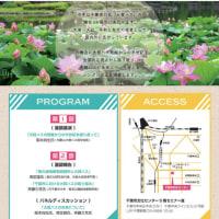 7月22日 「大賀ハス シンポジウム」が開催されます