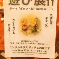 2016 遊び展11