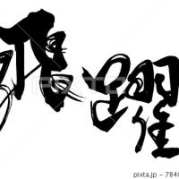 ○筆文字デザイン処こんにち和○3.8セレクト☆「飛躍」&「一期一会」筆文字デザイン