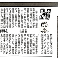 161203 安倍お子様外交の失敗を佐藤優に学ぶ。7月29日~12月2日「本音のコラム」(東京新聞)