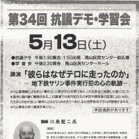 5月13日(土)「第34回 オウム真理教問題 抗議デモ・学習会」です!