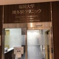 福岡大学博多駅クリニックでセミナー