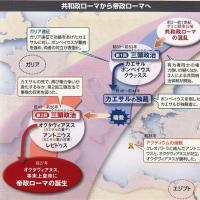 世界史(三頭政治&皇帝の誕生)