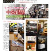 第9回 下町東十条から、下町(商店街)歩きを楽しみ、居酒屋へ。  東京夕暮れさんぽ「居酒屋編」②
