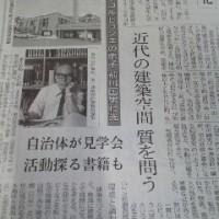 「前川國男に光を☆」