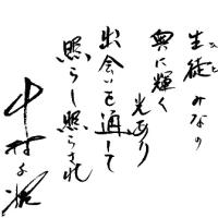中村文昭氏と土出会い・・夢がないなら、4つのルールで