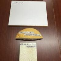 スプレー樹脂断熱材の普及と危うさ…東京都内