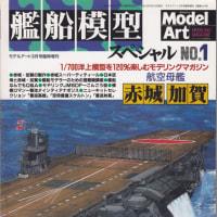 艦船模型スペシャル創刊号