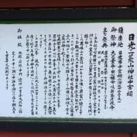 日光二荒山神社中宮祠(平成28年11月13日)