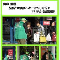 2017.3.27岡山・倉敷 児島「天満屋ハッピータウン」周辺で171PR・清掃活動