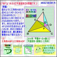 [平面図形]『甲陽学院中2016年』その2【算太・数子】[算数合格]