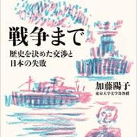 「戦争まで」加藤陽子(ベストセラーになれば良いのだけれど)