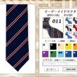 オリジナルネクタイのシミュレーションサイト