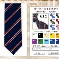 オリジナルネクタイのバリエーション
