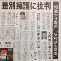 大阪府知事の松井は反省するどころか開き直りさらには事実誤認発言まで行った