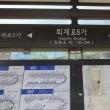 【次は南大門市場に移動します】韓国・ソウル旅行⑤2017/6/8