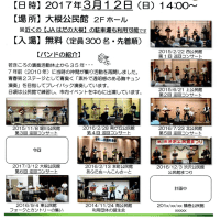 3/12『公民館巡回コンサート 6th. in 大根』のご案内