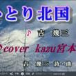 おすすめ演歌紹介!  ♪・ひとり北国/吉幾三//kazu宮本
