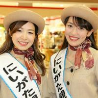 【速報・暫定版】「にいがた観光親善大使」新潟市フェア@イオンレイクタウン