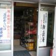 祝☆御嶽海関、関脇昇進!! & 地震について