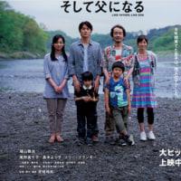 映画「そして父になる」を観ました。
