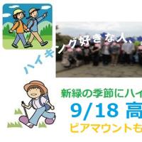 《初秋だよ》第8回高尾山にみんなで登ろう!!~恒例のビアマウントもお楽しみ~